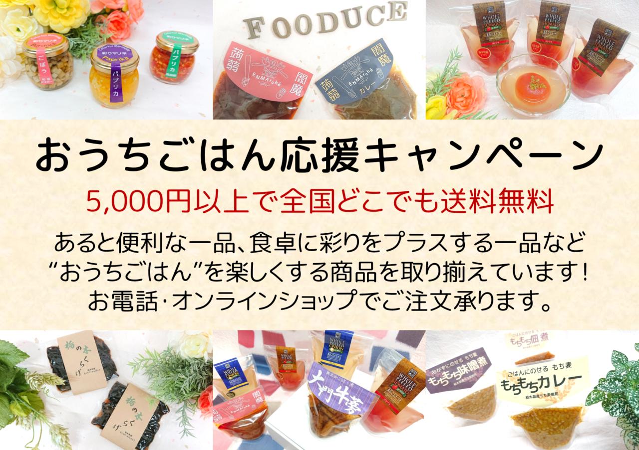 オリジナル商品(まるごとトマト、栃の木くらげなど)